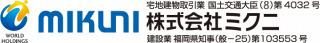北九州、福岡、天神で賃貸物件を探すなら【株式会社ミクニ】へ。不動産ビジネスをトータルにプロデュース致します。